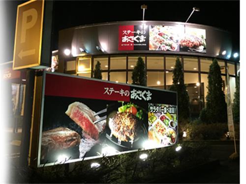 ステーキのあさくま 高崎店の求人情報を見る