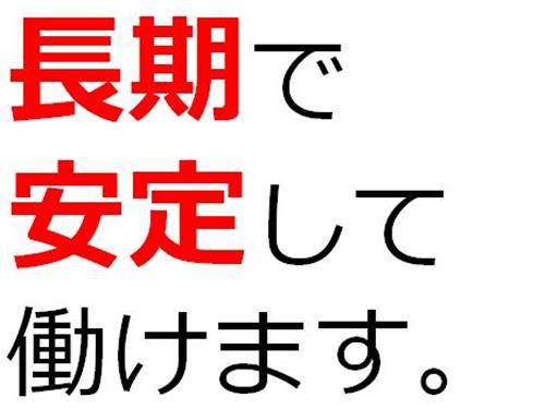 取引先は大手企業、西神奈川トップクラスの会社です