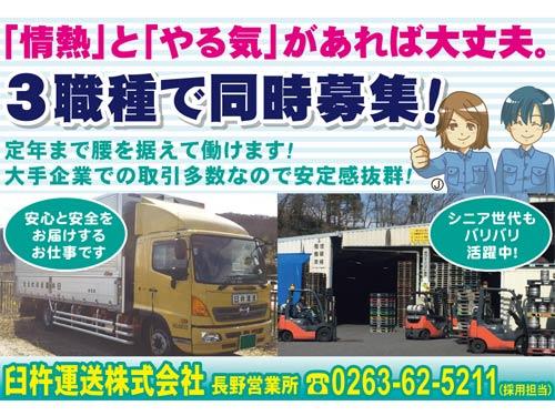 臼杵運送株式会社 長野営業所の求人情報を見る
