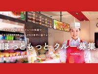 ほっともっと新庄堀端町店の求人情報を見る