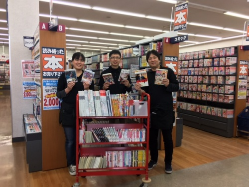 BOOKOFF 福井やしろ店の求人情報を見る