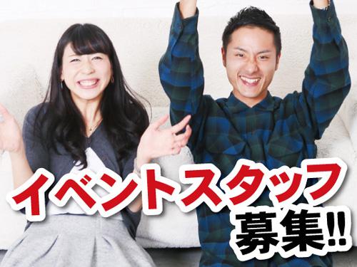 株式会社 メイクスジャパンの求人情報を見る