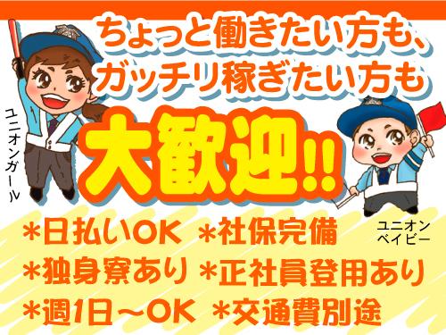 株式会社 セーフティユニオン 坂戸営業所の求人情報を見る