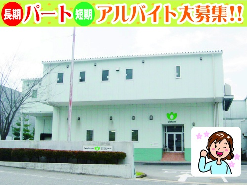 株式会社若菜 京都工場の求人情報を見る