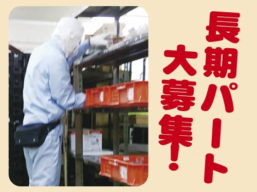 株式会社 野村佃煮の求人情報を見る