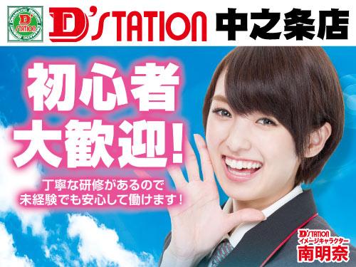 Dステーション中之条店 新規グランドオープン!