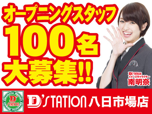 D'STATION 八日市場店[47]の求人情報を見る