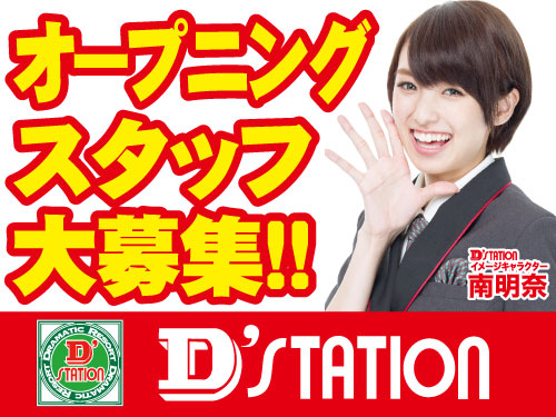 D'STATION 中之条店[43]の求人情報を見る