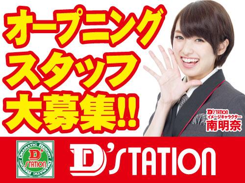 D'STATION 前橋エキータ店[49]の求人情報を見る
