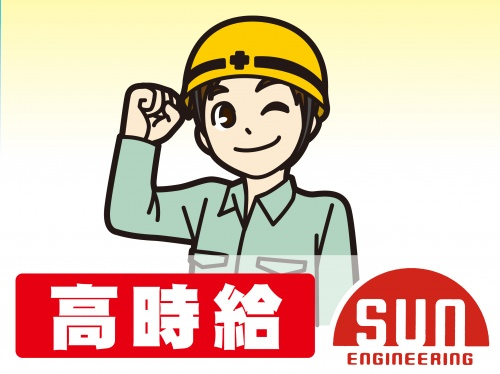 株式会社 サン・エンジニアリング水戸(営)の求人情報を見る