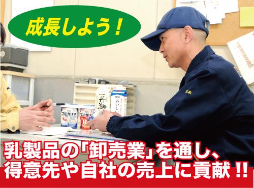 株式会社原田ソールウォーターの求人情報を見る