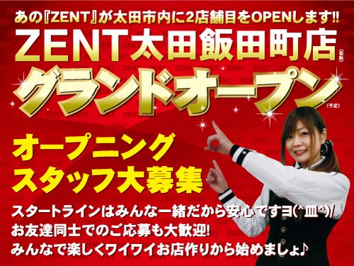 ZENT太田飯田町店(仮称) ※平成興業の求人情報を見る