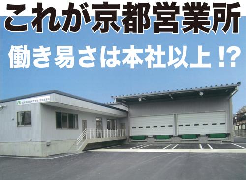 松岡満運輸株式会社 京都営業所の求人情報を見る