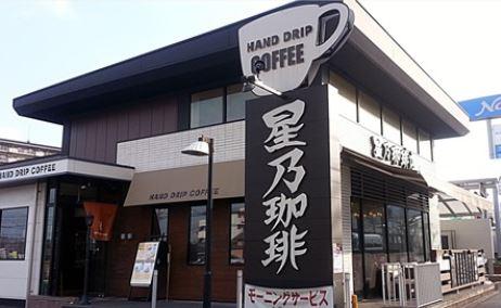 星乃珈琲 長崎大村店の求人情報を見る