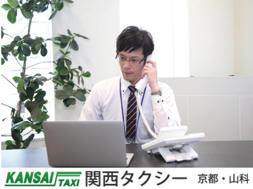 関西タクシー株式会社の求人情報を見る