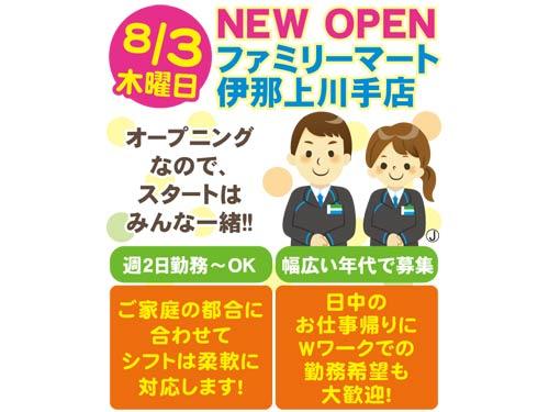 ファミリーマート伊那上川手店の求人情報を見る