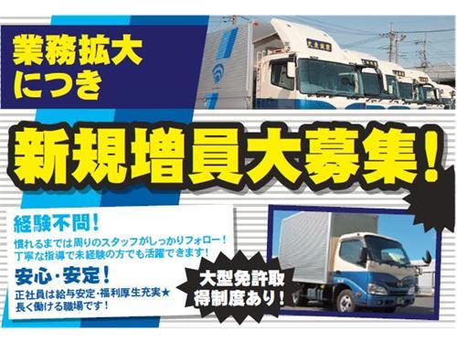 大東実業株式会社 富山営業所の求人情報を見る