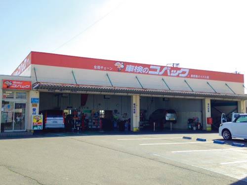 車検のコバック 長野南バイパス店の求人情報を見る