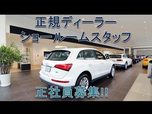 Audi相模原(アウディ)の求人情報を見る