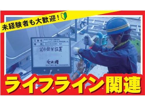 株式会社 富山工務所の求人情報を見る