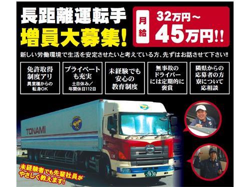 トナミ運輸 富山主管支店の求人情報を見る