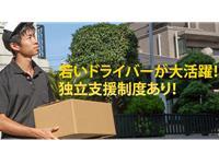 日本の物流を変えていく!ドライバー募集!!