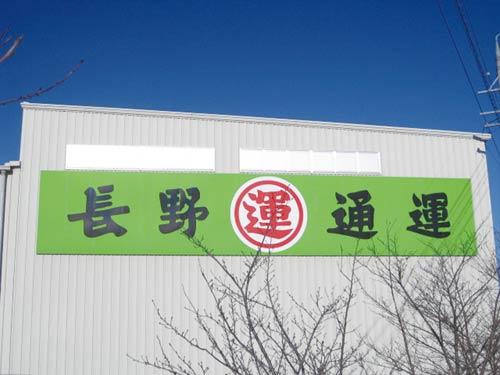 長野通運派遣サービス 株式会社の求人情報を見る