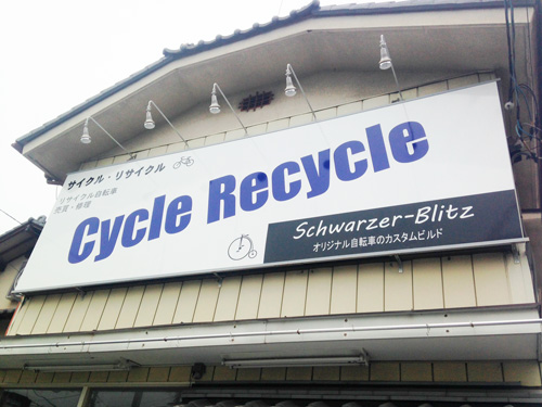 Cycle Recycle サイクル・リサイクルの求人情報を見る