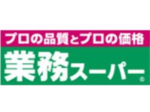 業務スーパー富士吉田店の求人情報を見る