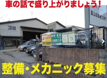 株式会社 富山自動車工業所 の求人情報を見る