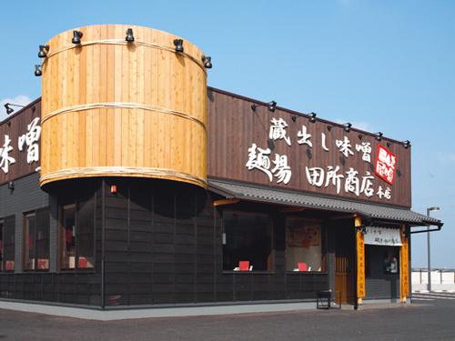 蔵出し味噌 麺場 田所商店 牛久店の求人情報を見る