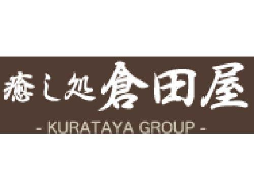 癒し処 倉田屋 イオンモール松本店の求人情報を見る