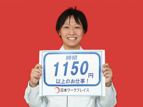 株式会社 日本ワークプレイス 群馬事務所の求人情報を見る