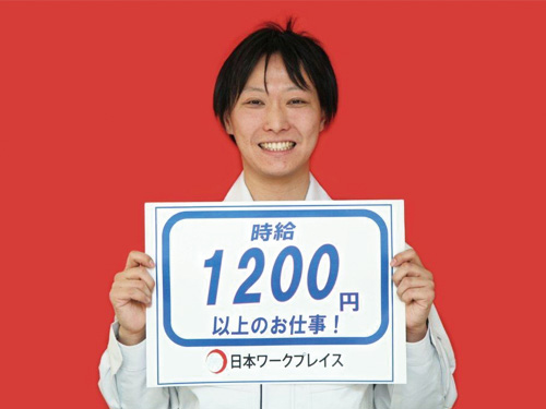 株式会社 日本ワークプレイス 埼玉支店の求人情報を見る