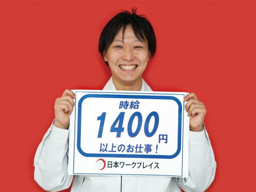 株式会社 日本ワークプレイス 栃木事務所の求人情報を見る
