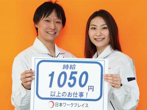 株式会社 日本ワークプレイス 山形支店の求人情報を見る