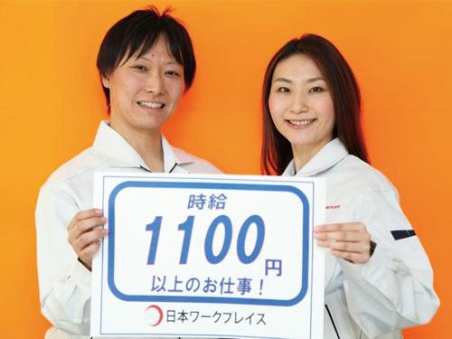 株式会社 日本ワークプレイス 新潟事務所の求人情報を見る