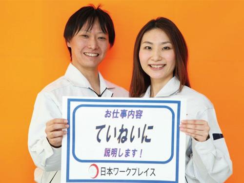 株式会社 日本ワークプレイス 茨城事務所の求人情報を見る