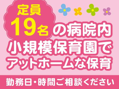 ★☆オープニングスタッフ大募集☆★