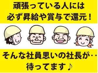 タイチ建工の求人情報を見る