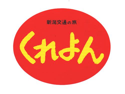 新潟交通株式会社の求人情報を見る