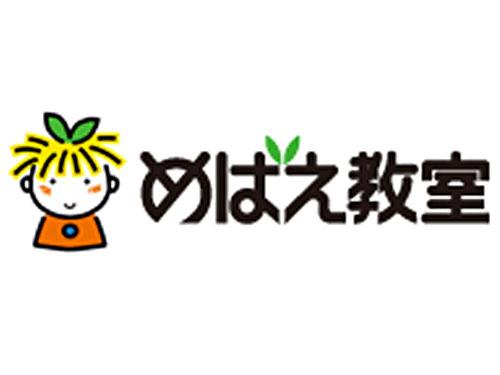 めばえ教室 大阪事務局の求人情報を見る
