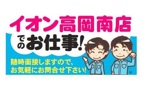 株式会社アイビックス富山支店の求人情報を見る