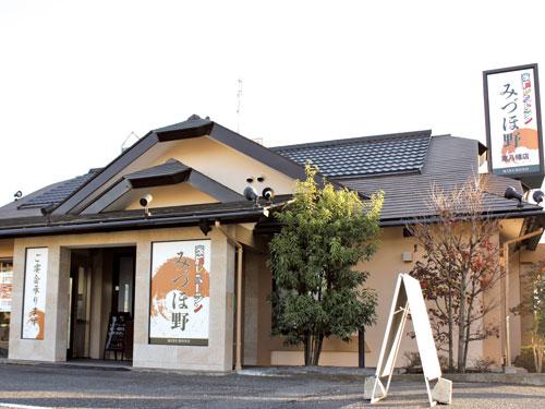 みづほ野 東八幡店の求人情報を見る