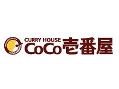 カレーハウスCoCo壱番屋 静岡伝馬町店の求人情報を見る