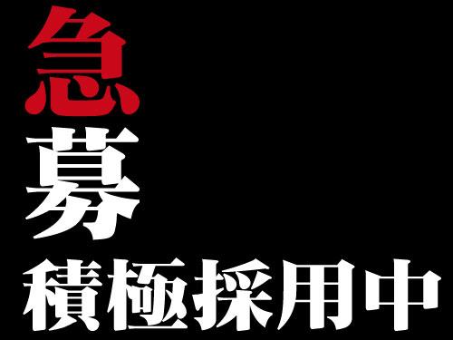 株式会社久留米製作所の求人情報を見る