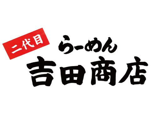 らーめん二代目吉田商店の求人情報を見る