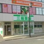 リンパケアすずらん長野三輪店の求人情報を見る