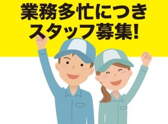 SBSフレックネット株式会社 京都久世営業所 の求人情報を見る