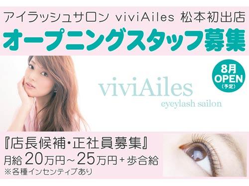 viviAiles(ヴィヴィエール)の求人情報を見る